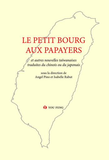 Le petit bourg aux papayers《植有木瓜樹的小鎮》