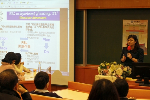 護理系主任吳樺姍分享護理系實施PBL(問題導向學習)經驗。