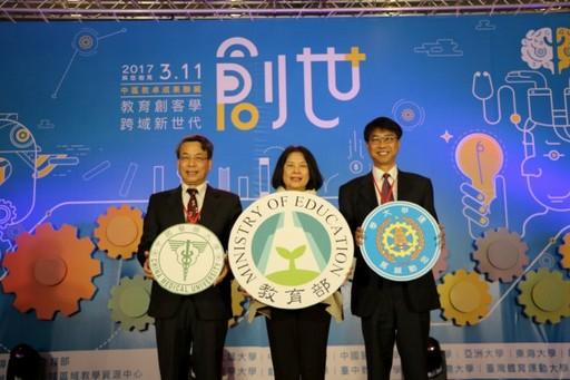 中國醫藥大學李文華校長、李彥儀司長及逢甲大學校長李秉乾主持掛牌。