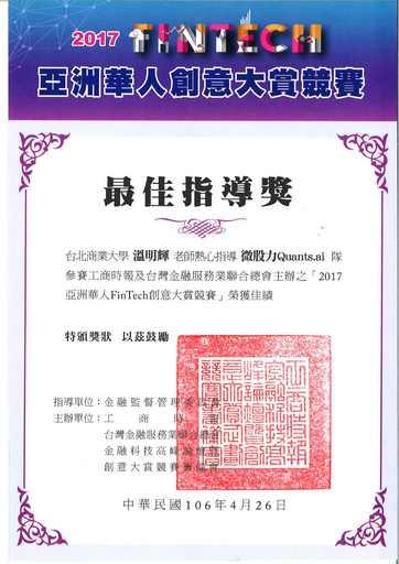 臺北商業大學商業設計管理系溫明輝老師獲2017亞洲華人FinTech創意大賞大會頒發最佳指導獎。