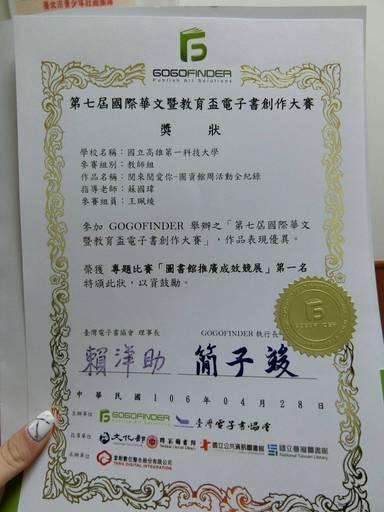 第一科大以「閱來閱愛你-圖資館週活動全紀錄」獲第7屆國際華文暨教育盃電子創作大賽第一名(圖/第一科大圖資館提供)