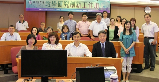 中山大學講座教授陳年興與亞大師生、與會人士合影。