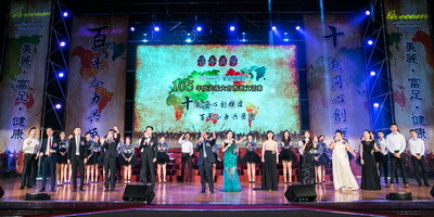 麗富康國際表揚大會 十載同心共創輝煌