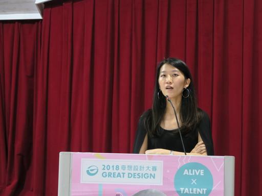 技嘉科技工業設計部周宛昀資深設計師,演講主題:人工智能互動設計。