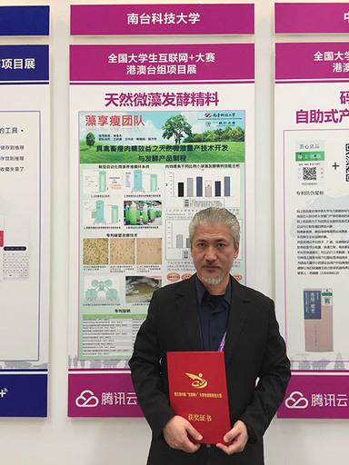 2.南臺科技大學生技系褚俊傑教授榮獲大會的「優秀創新創業導師獎」殊榮。
