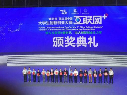 3.中國「互聯網+」大學生創新創業大賽頒獎現場情形。