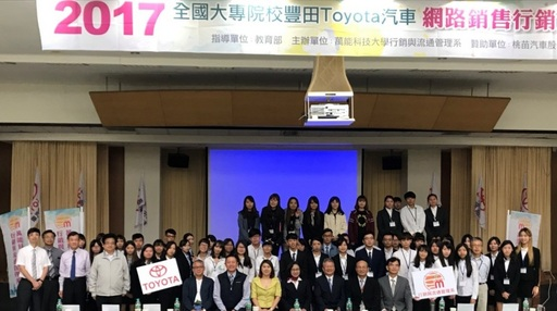 參與2017全國大專院校豐田Toyota汽車網路銷售行銷創意競賽參賽學生、老師、評審、主辦比賽單位人員們大合照