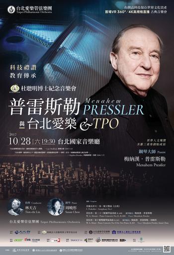 資策會10月28日打造亞洲首場360 度VR虛擬實境「科技禮讚 教育傳承-普雷斯勒與台北愛樂協奏曲之夜」古典音樂會直播。