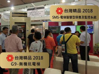 展會展出榮獲2018台灣精品獎產品「G9無機坑電梯」及「SMS電梯智慧型保養及監控系統」