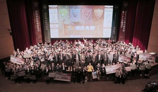 通訊大賽頒獎典禮現場有來自學界業界共計100個團隊角逐最終獎項。