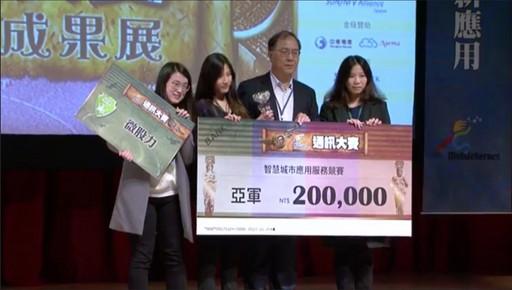 微股力團隊榮獲通訊大賽亞軍,由中華電信副總經理鄭鳴剛先生頒發獎項