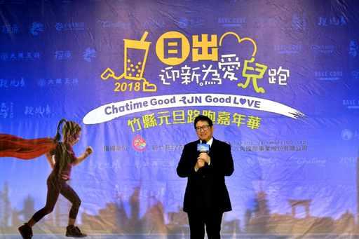 新竹縣楊文科副縣長勉勵「日出迎新 為愛兒跑」的公益精神