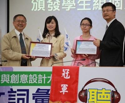 2017第六屆專業英日文詞彙與聽力能力大賽南二區域賽遠東科大餐管系老師吳敏萍(左2)、學生陳薏如(右2)同以滿分榮登冠軍