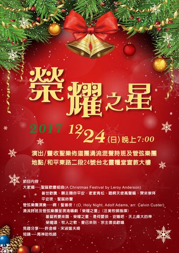 照片圖說:台北靈糧堂聖誕夜「榮耀之星」音樂會海報。