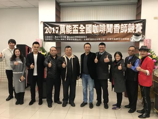 萬能科大觀餐學院呂堂榮院長(右5)於開幕典禮與貴賓及帶隊師長合影。