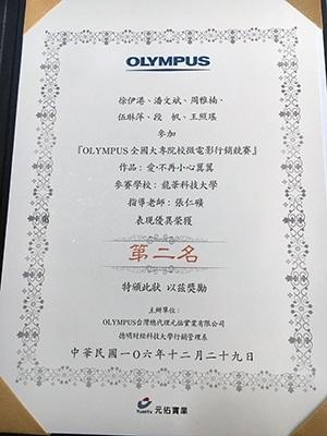 圖為龍華科大文創系大陸交流生,榮獲OLYMPUS微電影競賽第二名獎狀。