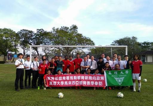 真理大學體育參訪團拜訪馬來西亞理科大學(USM)