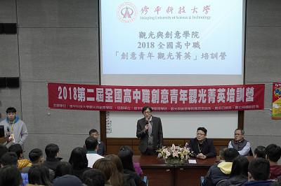 修平科大副校長楊尚霖主持開幕致歡迎詞