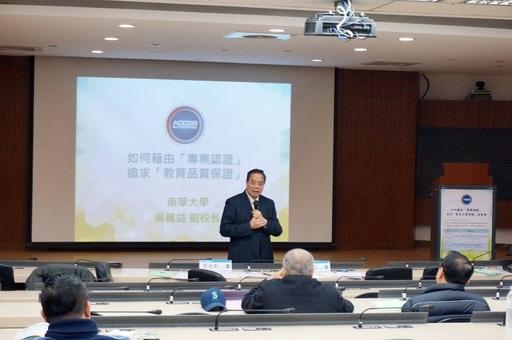 吳萬益副校長介紹如何透過國內外各種專業認證來追求教學品質