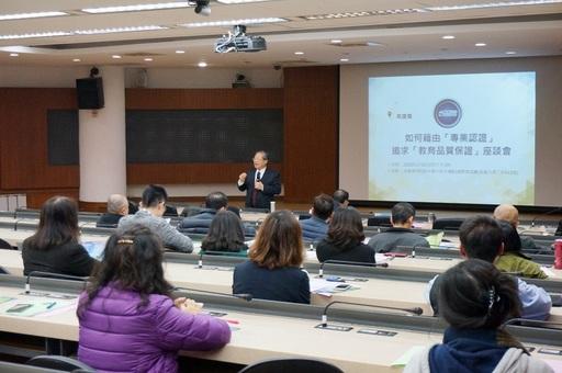 周逸衡執行長說明高教新情勢下商管教育發展的出路II