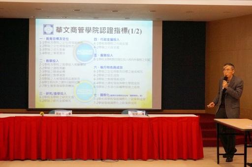 楊銘賢副執行長介紹如何透過國內外各種專業認證來追求教學品質