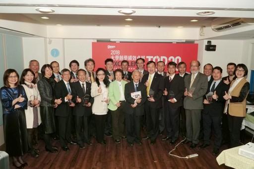 全國辦學績效最佳的前20名大學校長或代表領獎合影。