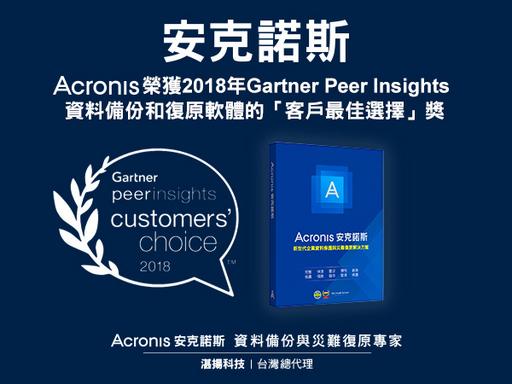 安克諾斯榮獲2018年Gartner Peer Insights資料備份和復原軟體的「客戶最佳選擇」獎