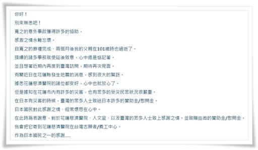 白井先生感謝函(翻譯)