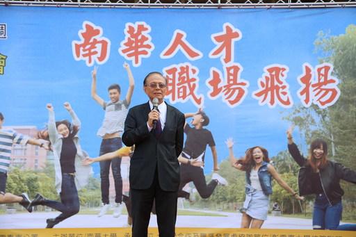 南華大學舉辦就業覽會提供1258職缺,林聰明校長致詞。