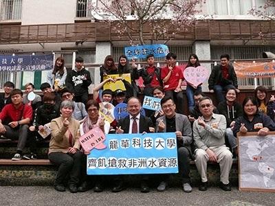 龍華科大響應台灣世界展望會水資源行動,校長葛自祥號召師生參加飢餓12體驗營隊。
