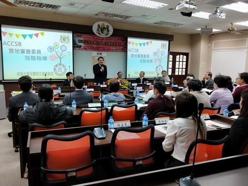 南華大學管理學院ACCSB追蹤與展延實地審查