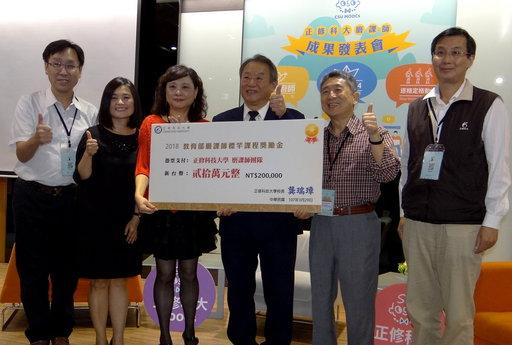 校長龔瑞璋頒贈20萬元獎金,獎勵「磨課師標竿獎」優秀教師與行政團隊。