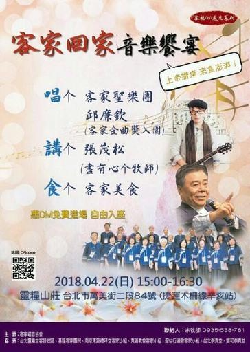 圖說:4月22日「客家回家音樂饗宴」邀您一起來聽音樂、吃美食。