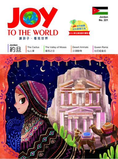 《Joy To the World》第221期-約旦。