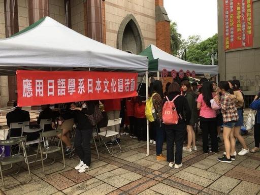 真理大學應日系推出 章魚燒與花牌-日本文化體驗活動