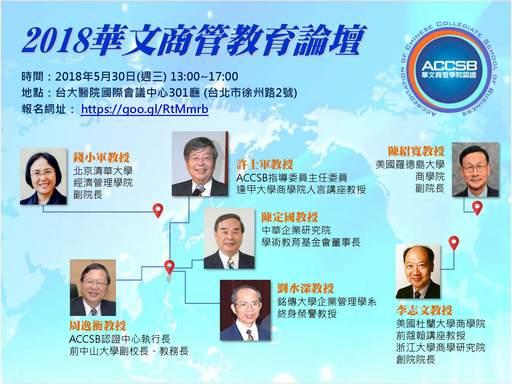 2018華文商管教育論壇
