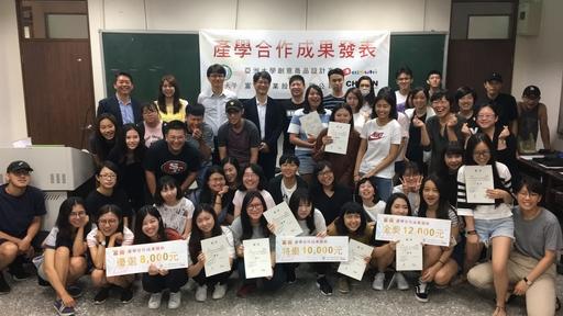 亞大創意設計學院與台中富商企業公司舉辦「產學合作成果發表會」,與會師生、獲獎同學、廠商代表合影。