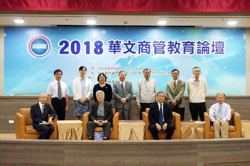2018華文商管教育論壇大合照