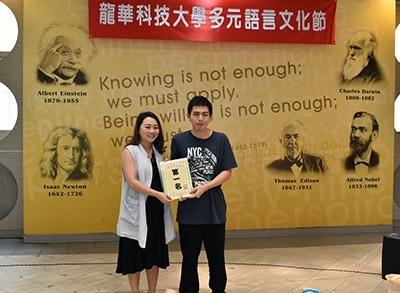 龍華科大應外系舉辦多元語言文化節,越南語朗讀比賽由該系陳勇全同學榮獲第一名。