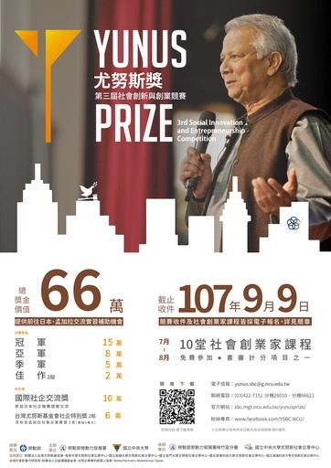 尤努斯獎:第三屆社會創新與創業競賽