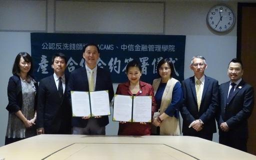 中信金融管理學院與ACAMS共同宣布開設「打擊資恐與洗錢防制」及「跨國金融犯罪調查」碩士班專業課程,為臺灣培育更多洗錢防制專業人才