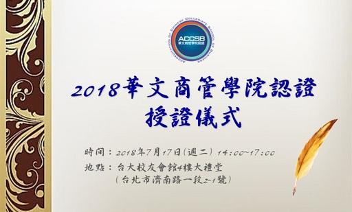 2018年ACCSB授證儀式