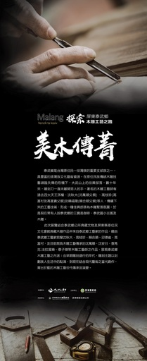「美木傳菁:探索屏東泰武鄉木雕工藝之路」木雕展示