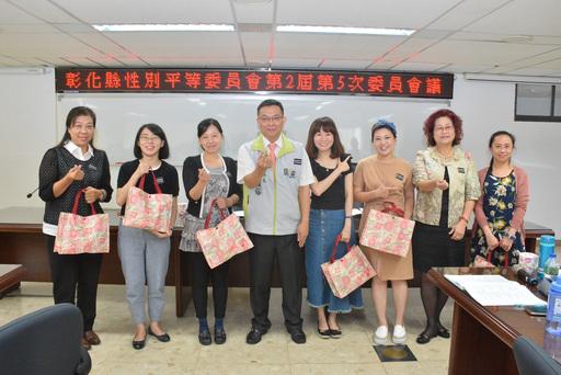 彰化縣性別平等委員會第2屆第5次會議