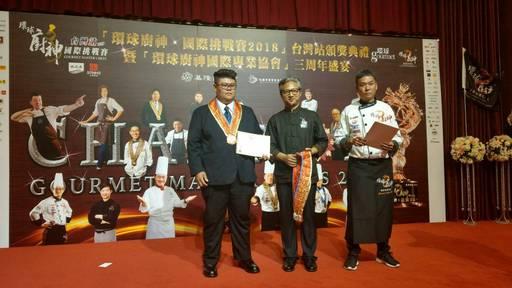 圖一為臺灣觀光學院林彥兆同學(左一)接受主辦單位頒贈銅牌。
