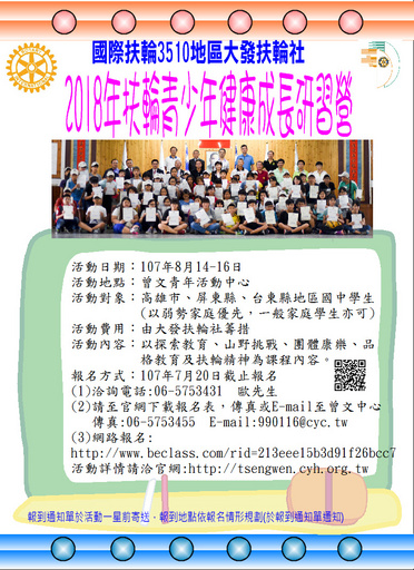 扶輪青少年健康成長研習營海報 (1)