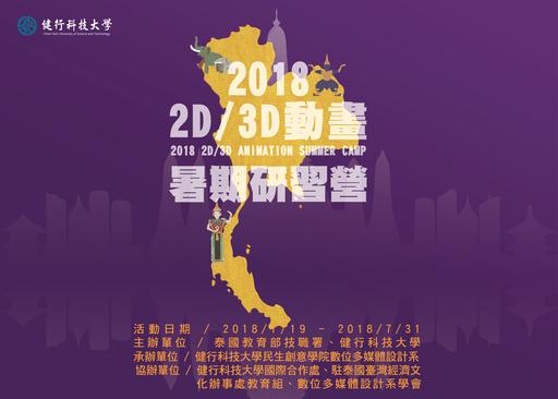 活動中文海報
