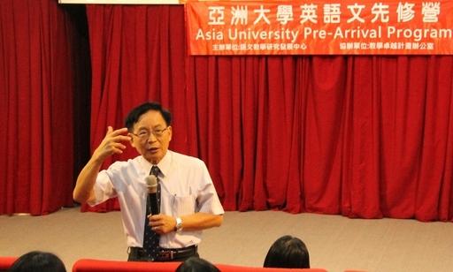 國際學院院長暨語發中心主任陳英輝在英語文先修營始業式中致詞歡迎。