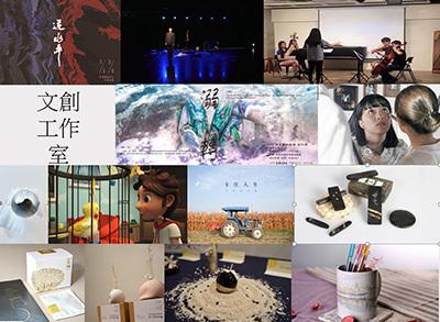 臺藝大學生文創產業實務課程與團隊創業等成果豐碩。