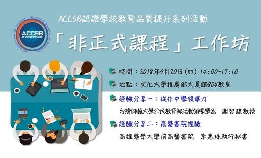 ACCSB「非正式課程」工作坊